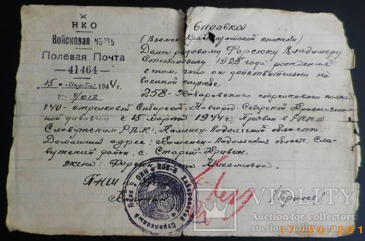 Полевая почта.Справка(взамен красноармейской книжки).1944г.