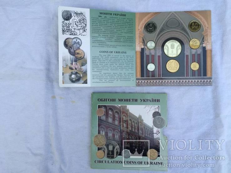 Набор монет Украины 2001 год с гривны