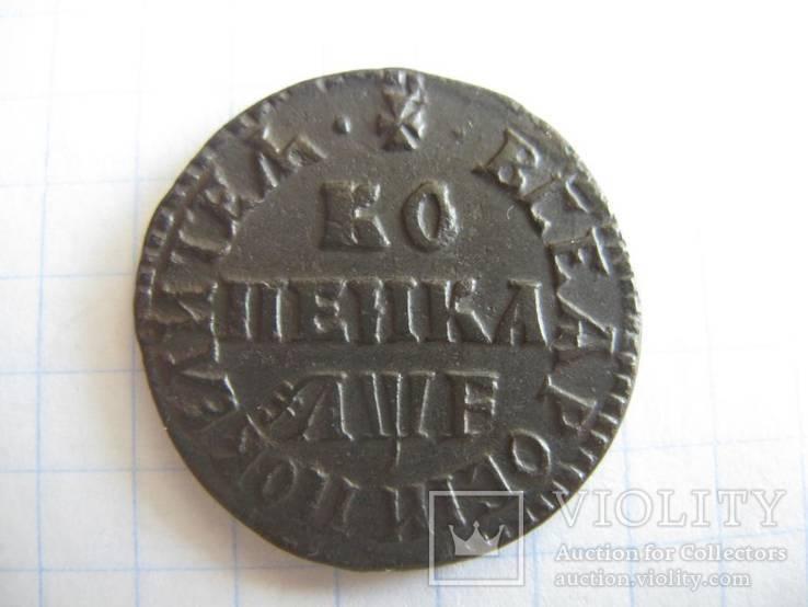 Копейка 1705