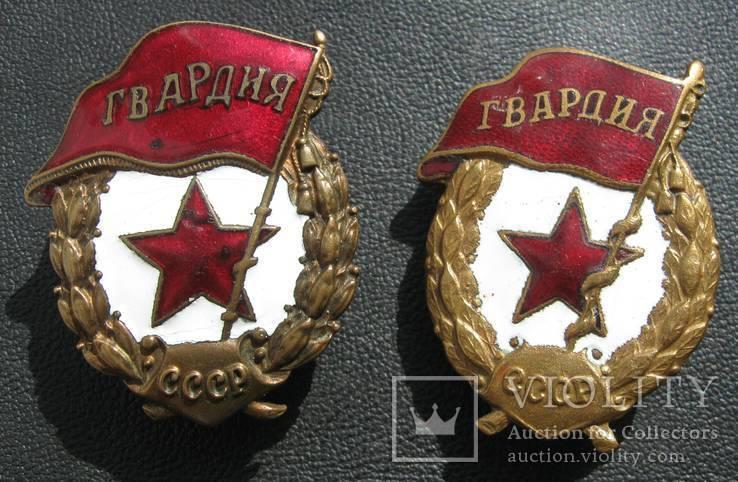 Боевая гвардия 2 шт. Разные.