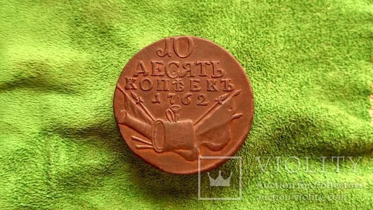 10 копеек 1762 г.