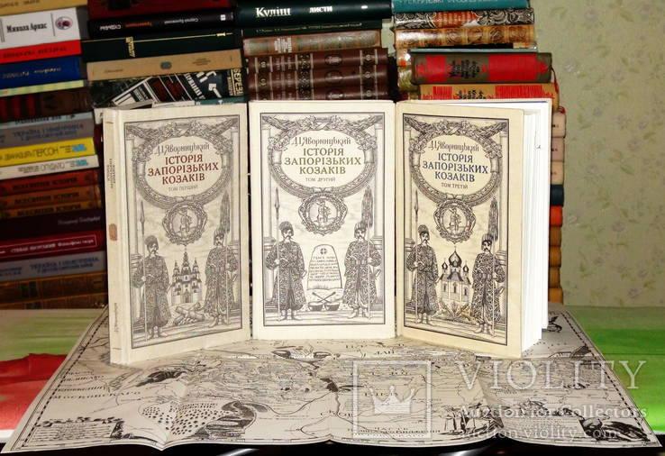 Яворницький Д. Історія запорізьких козаків. В 3-х томах. Українською ілюстрована Комплект