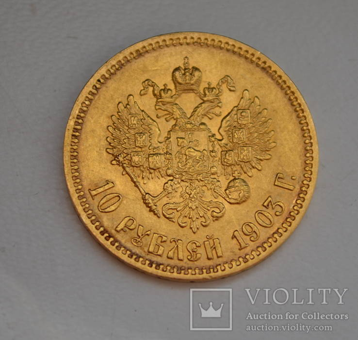 10 рублей 1903 год АР