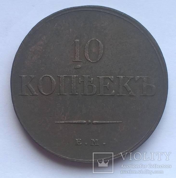 10 копеек 1833 г. ЕМ. ФХ