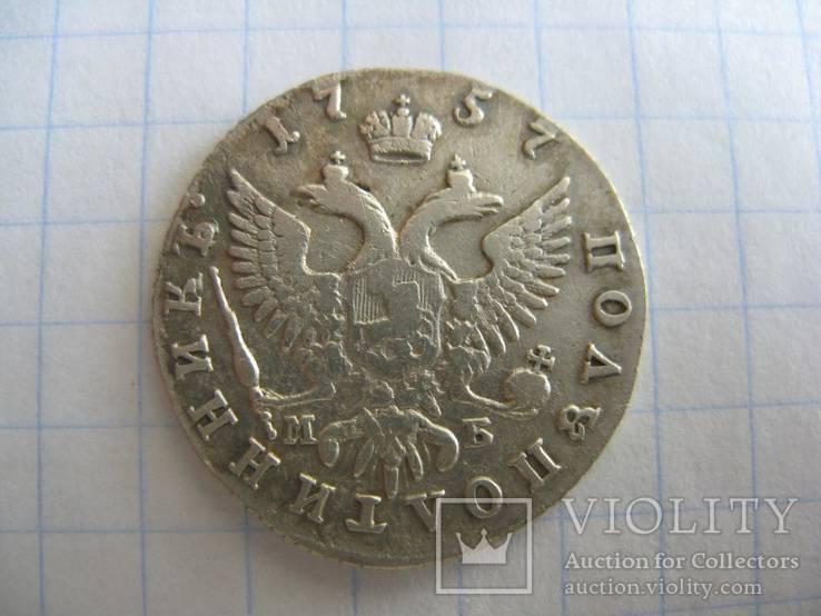 Полуполтинник 1757