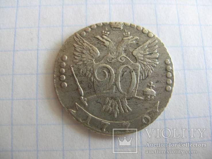 20 Копеек 1770