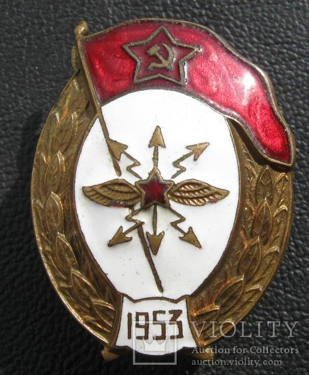 Нагрудный знак Нормальное военное училище связи 1953 год