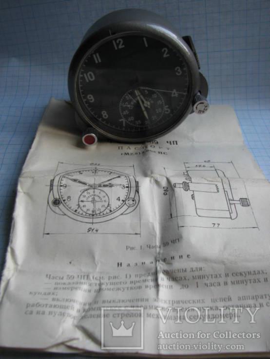 Часы авиационные  59 ЧП