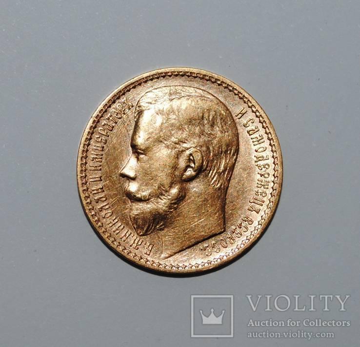 15 рублей 1897 год-империал.