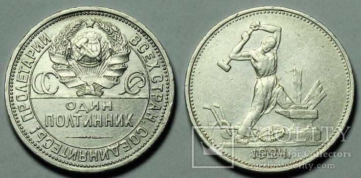 50 копеек 1924 г. шт.2Д