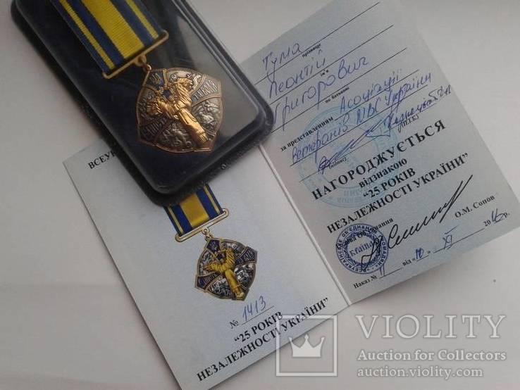 Медаль или Орден Єдність та Воля