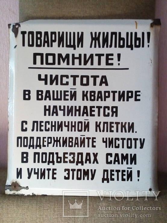 Табличка эмалированная.