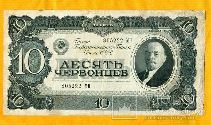 10 червонцев 1937 монеты город хобби