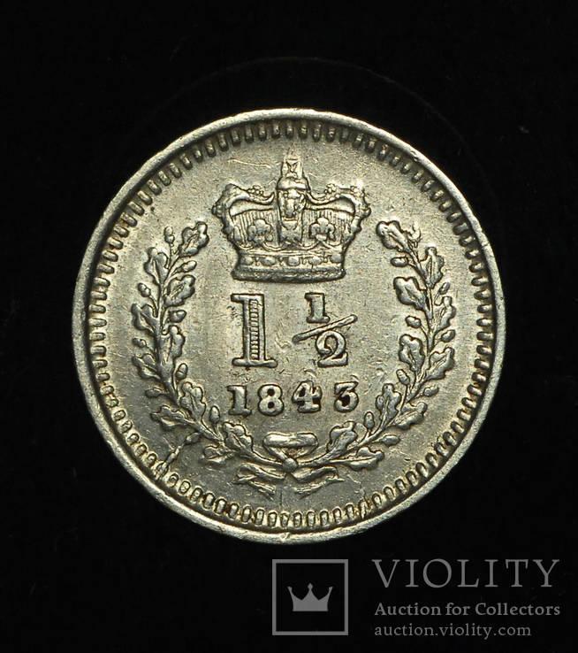Великобритания 1 1-2 пенса 1843 аUnc серебро