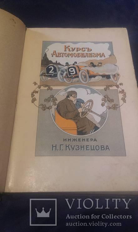 Курс автомобилизма 1911г