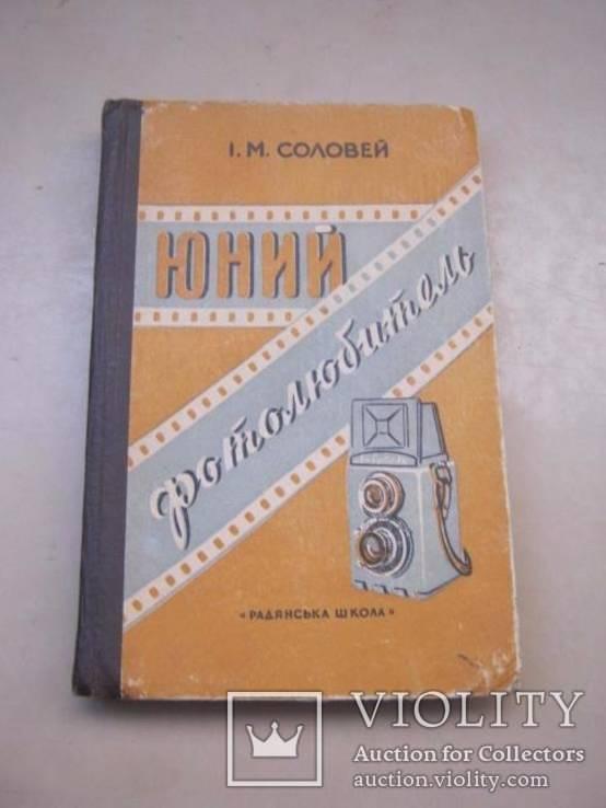 Юный фотолюбитель ( на укр. языке) 1961 г., фото №2