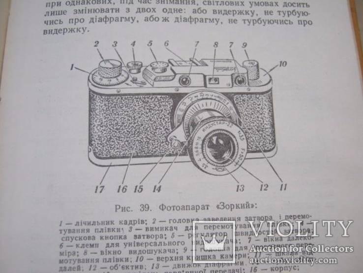 Юный фотолюбитель ( на укр. языке) 1961 г., фото №7