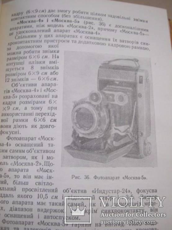 Юный фотолюбитель ( на укр. языке) 1961 г., фото №8