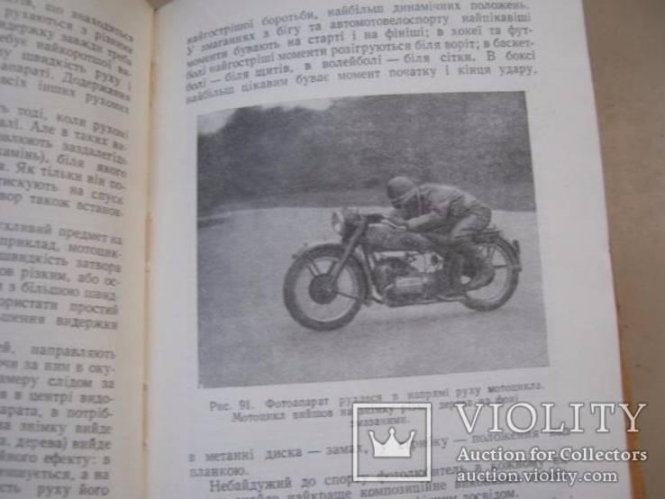 Юный фотолюбитель ( на укр. языке) 1961 г., фото №10