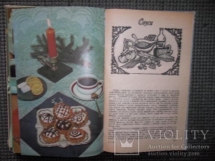 Рациональное питание в семье.1986 год, фото №9