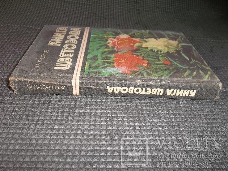 Книга цветовода.1983 год., фото №3