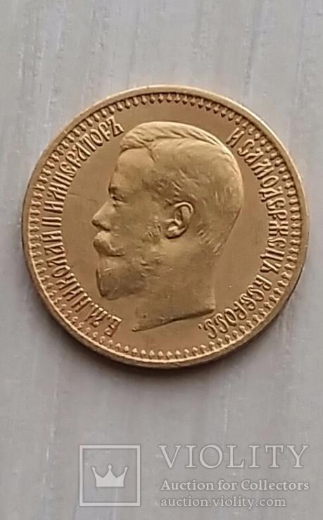 7.5 рублей 1897 года(Копия)