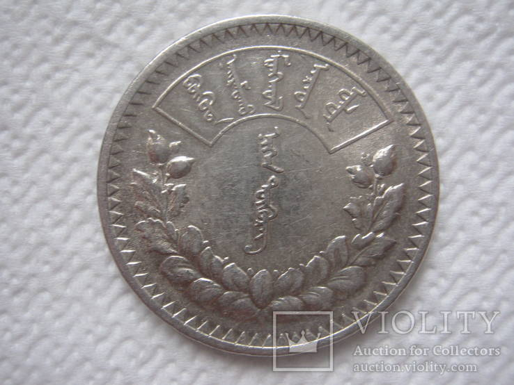 1 тугрик. Монголия. 1925 года. Серебро.
