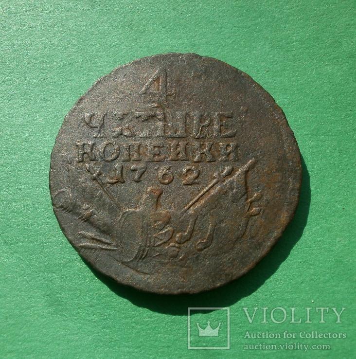 4 копейки 1762 г.