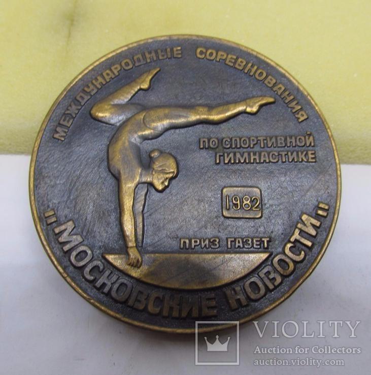 Медаль 1982 Международные соревнования по Спортивной Гимнастике. Газета Московские Новости, фото №2