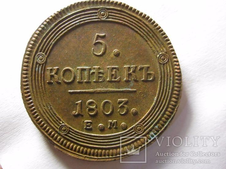 5 копеек 1803 год ем (кольцевик)