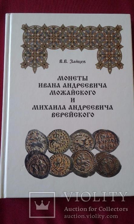 Каталог В.В.Зайцева