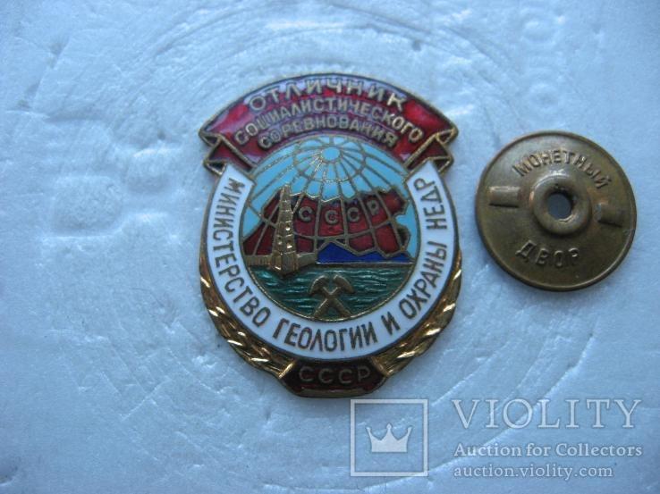 Отличник СС Министерство геологии и охраны недр СССР  № 1118