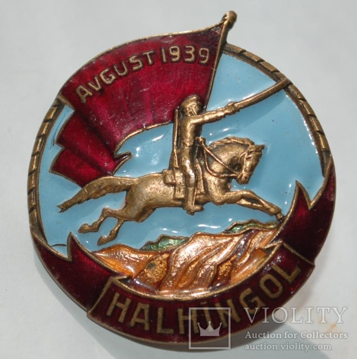 Знак Халхингол август 1939 СССР - Halhingol Avgust 1939
