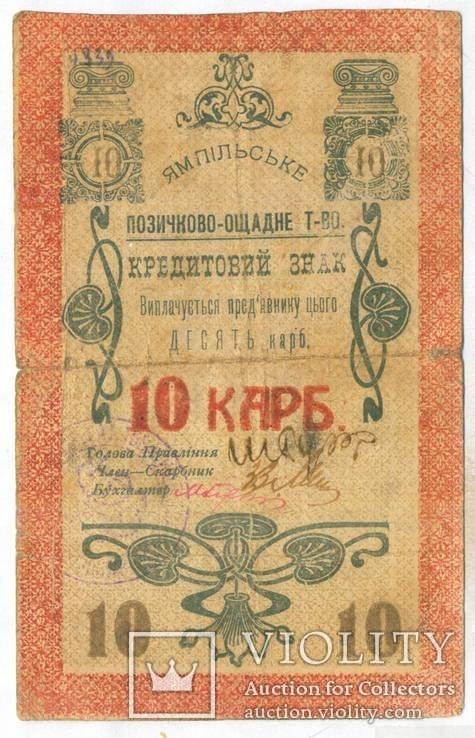 Ямполь, Позичково-Ощадне Товариство, 1919г кредитный знак 10крб, законченный
