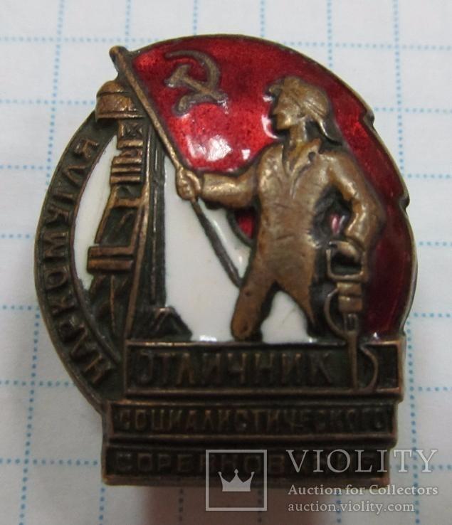 Знак «Отличник социалистического соревнования Наркомугля» № 18160