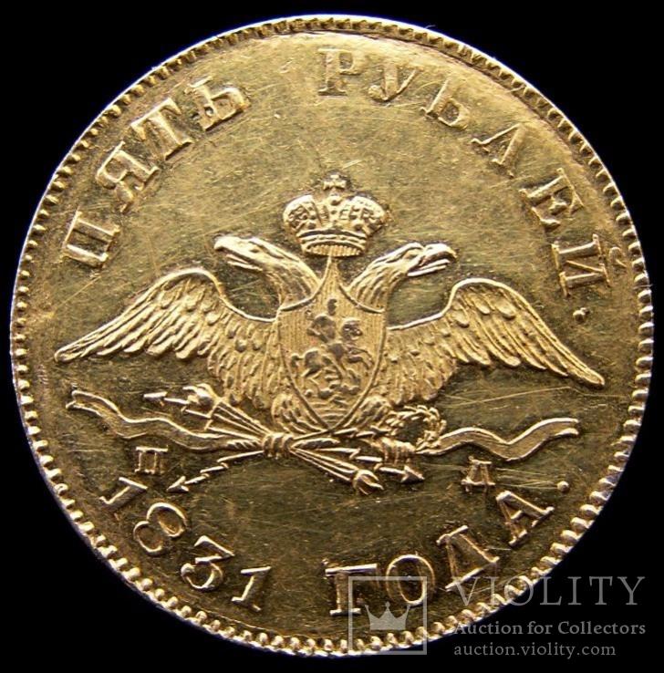 5 рублей 1831