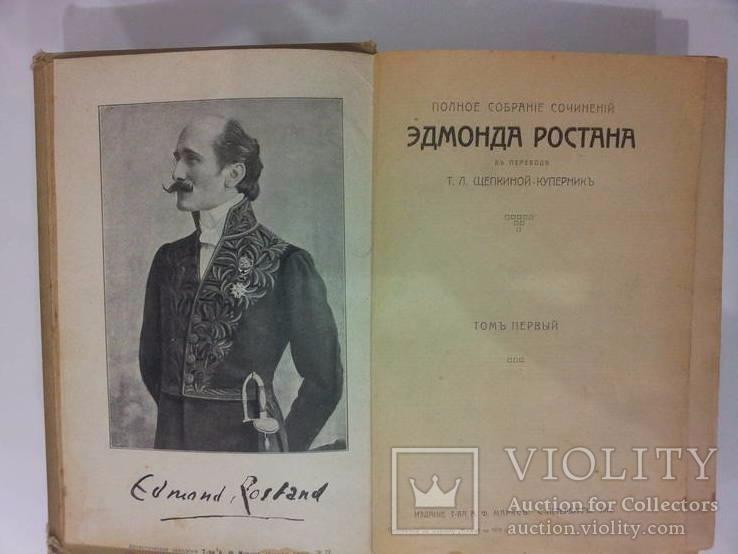 1914 Эдмонд Ростан ПСС Прижизненное