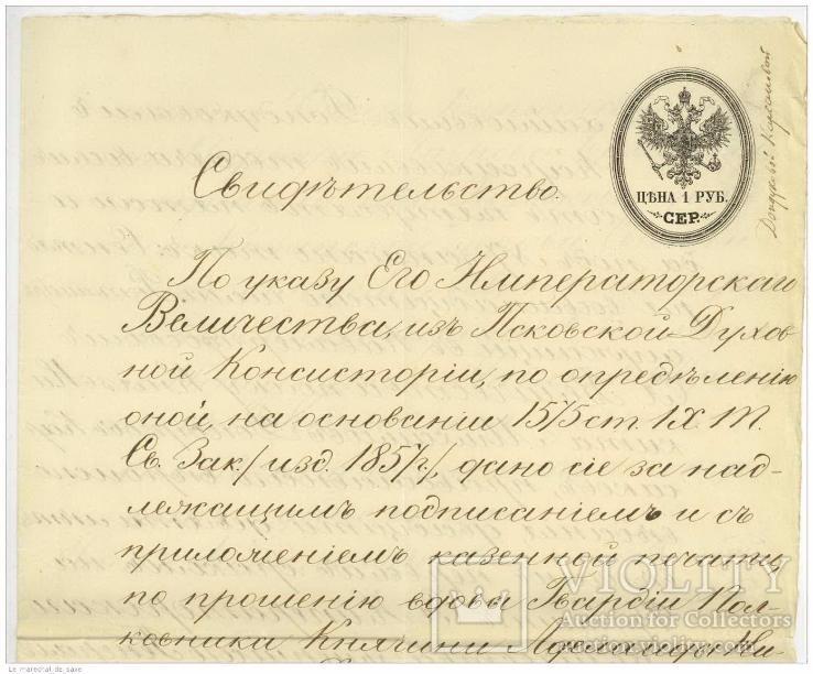 Редкий дореволюционный русский документ с известными фамилиями