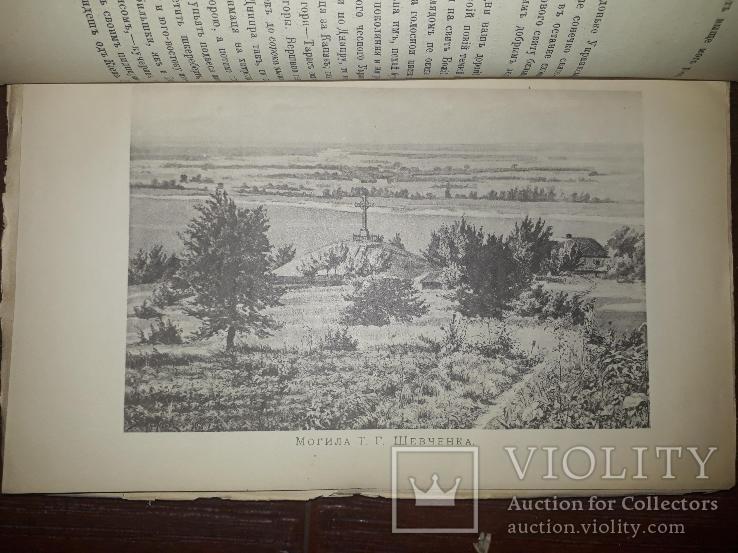 1898 Киевская старина - том про Шевченка и Киев