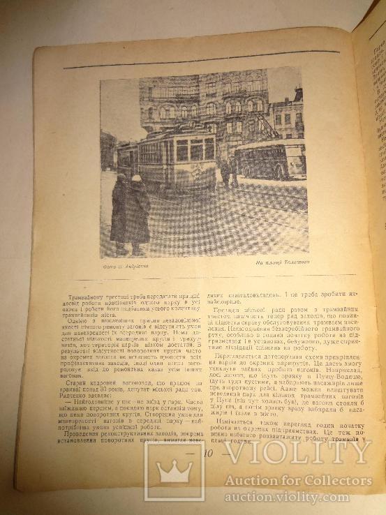 1939 Київ Транспорт Києва