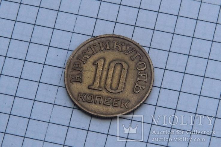 10 копеек 1946 г. Арктикуголь Остров Шпицберген