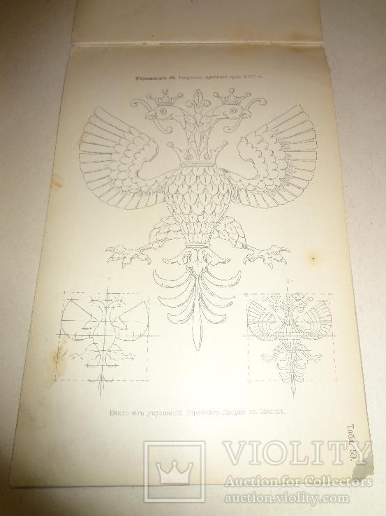 1900 Рисование Поощрение художников