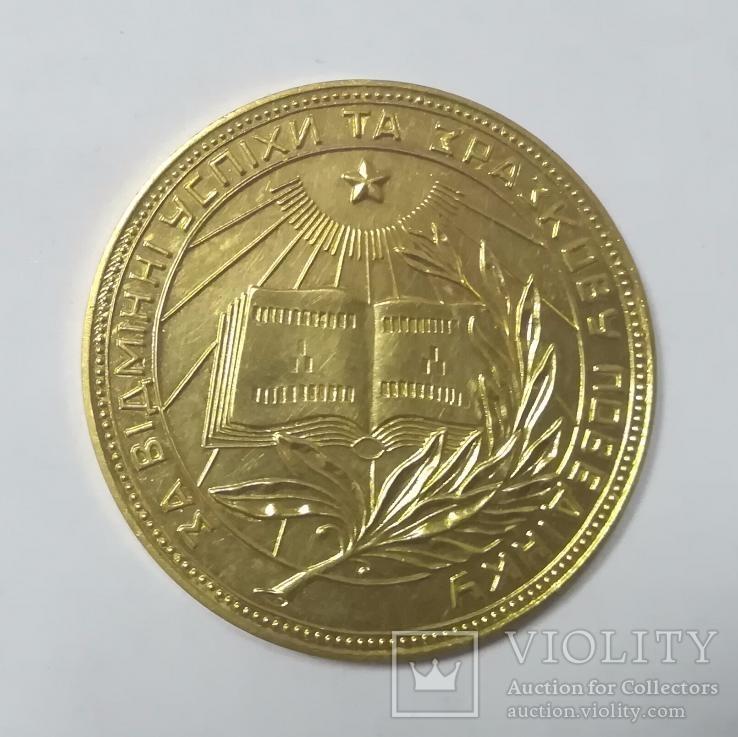 Медаль За отличные успехи и образцовое поведение УРСР образца 1954 года
