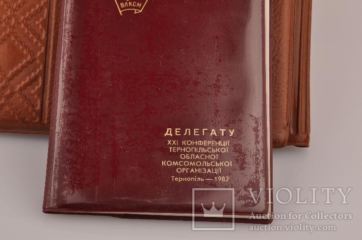 Набор делегата XXI конференції Тернопільської обласної комсомольської організації