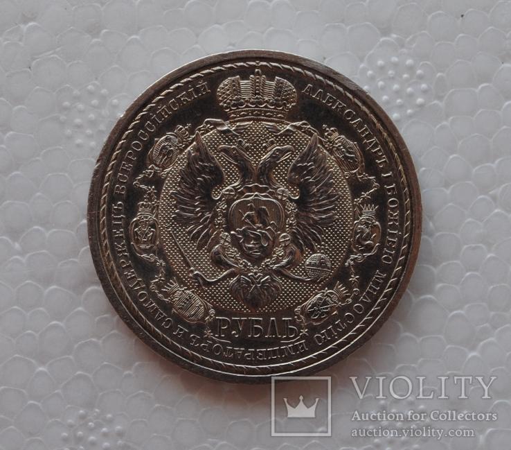 Рубль-Сей Славный Год-1912 год
