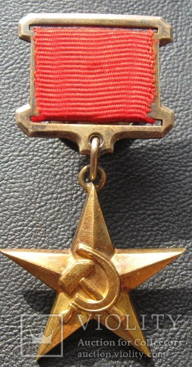 Золотая звезда Герой Соцтруда № 3621