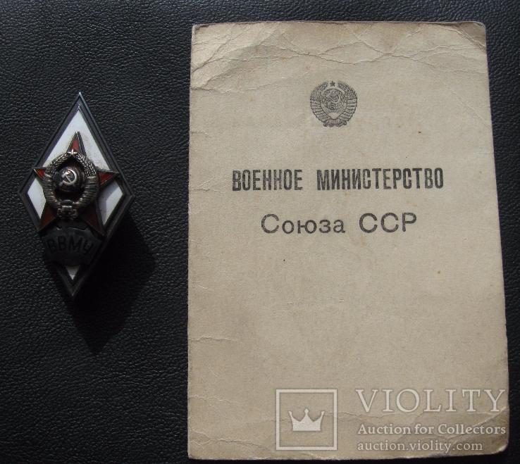 Серебряный ромб ВВМУ + документ