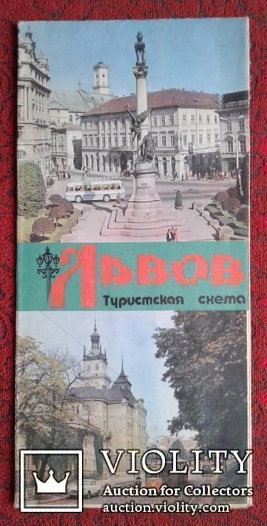 Львов..(Туристская схема, ГУГК 1976 год.)