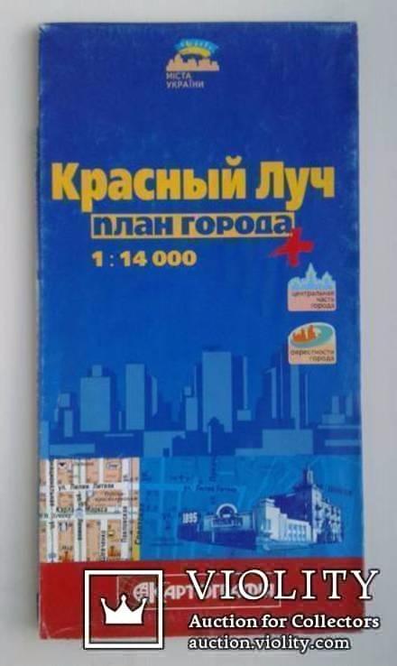 Красный луч...(план города)...2011г.