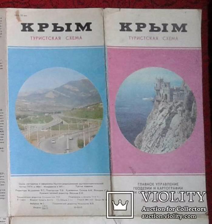 Крым..Туристская карта - схема..(1971 год, третье издание).